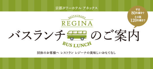buslunch_title.png