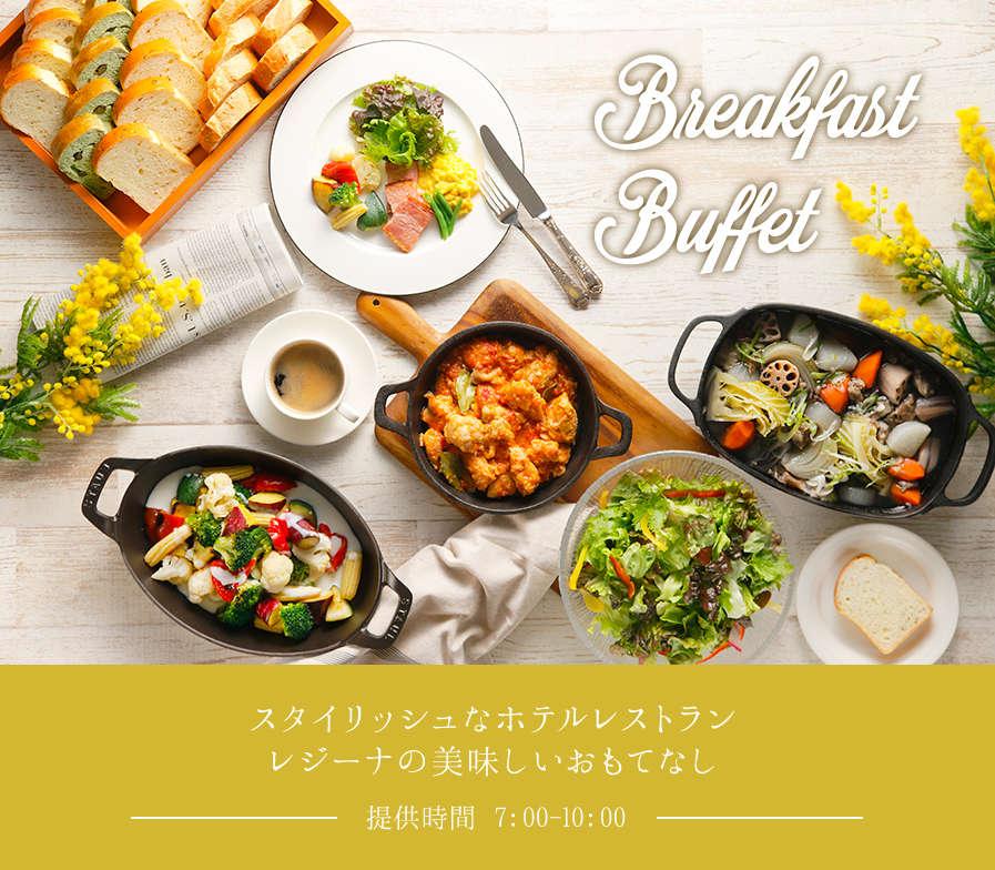 regina_breakfast02_03.jpg